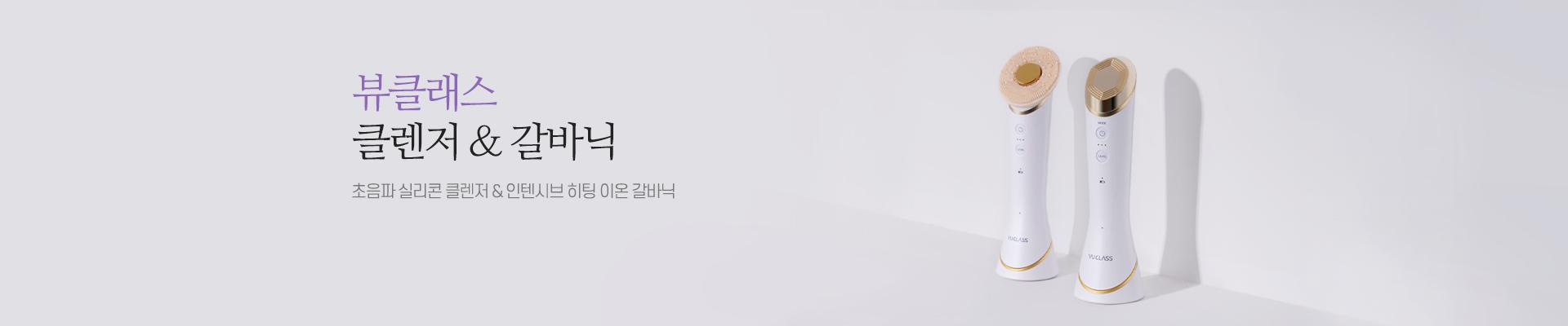 초음파 실리콘 클렌저&인텐시브 히팅 이온 갈바닉